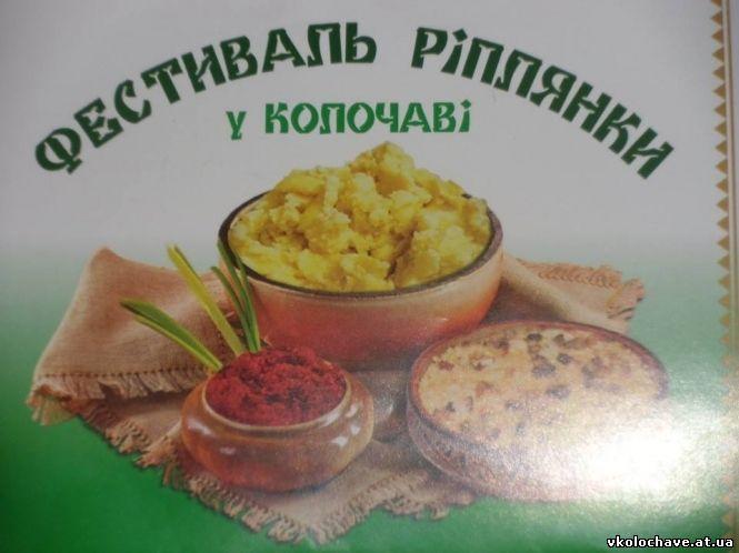 В Колочаві смакували традиційною стравою - ріплянкою
