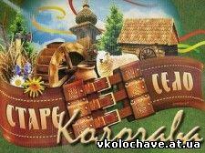 Про село Колочава, в якому знаходиться аж 10 музеїв, 7 шкіл та більше 25 пам'ятників розказали у програмі каналу 1+1 (ВІДЕО)